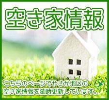 空き家情報バナー